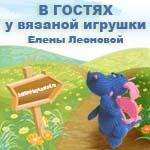 В гостях у вязаной игрушки - авторская игрушка Елены Леоновой